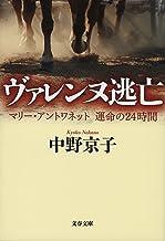 表紙: ヴァレンヌ逃亡 マリー・アントワネット 運命の24時間 | 中野京子