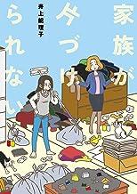 表紙: 家族が片づけられない (コミックエッセイの森) | 井上能理子
