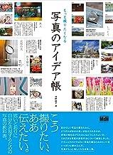 表紙: もっと撮りたくなる 写真のアイデア帳 | 河野 鉄平
