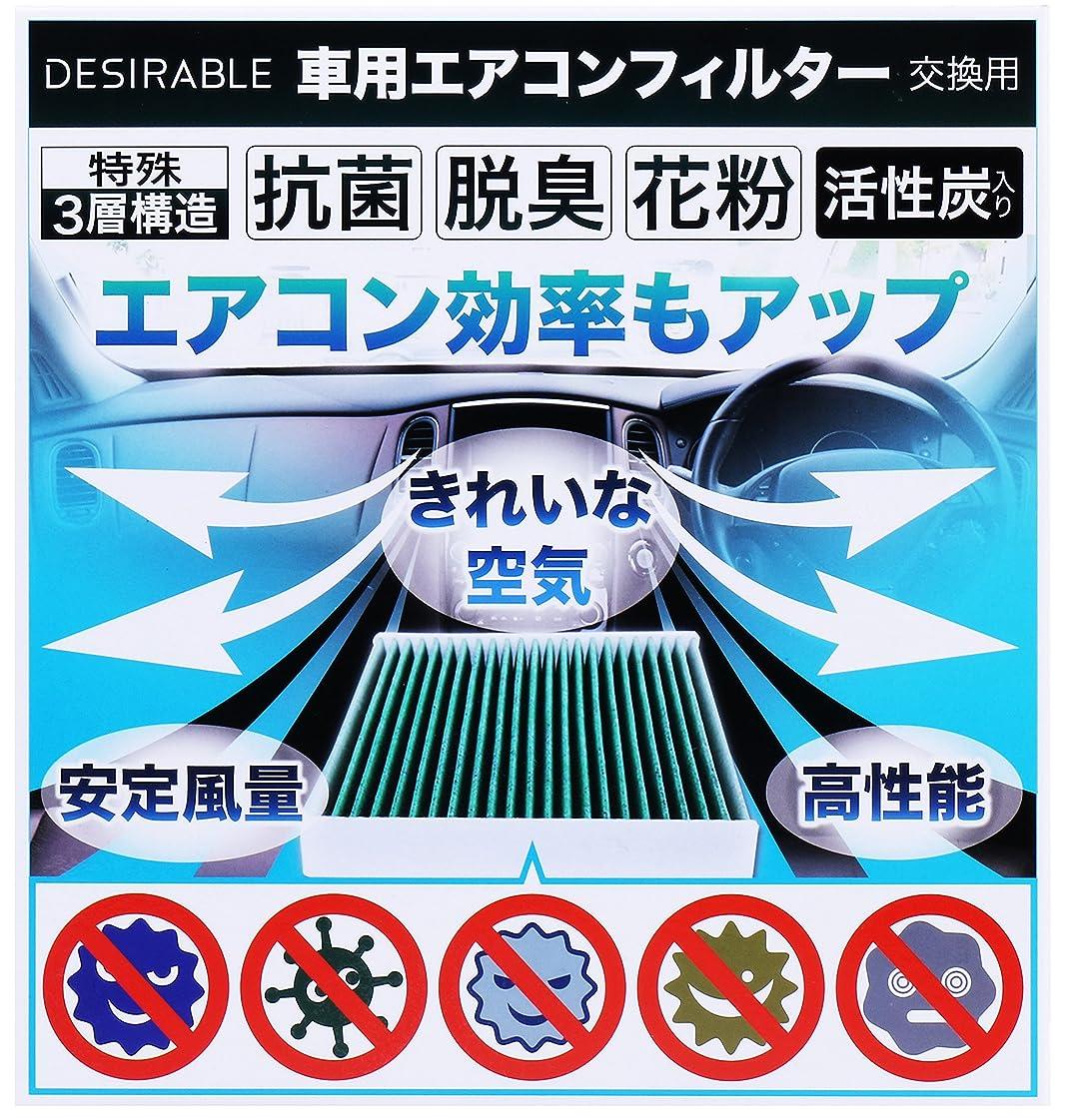 アライメント現実的シェアDesirable製 特殊3層構造&活性炭入り 交換用 エアコンフィルター PM2.5除去 ウィルス 排ガス 抗菌 抗カビ をブロックの高機能 タウンエース ダイナ ライトエース モコ SA008 参考型番DCC7003、08975-K2004等