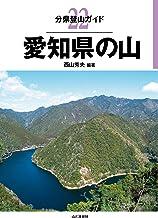 表紙: 分県登山ガイド 22 愛知県の山 | 西山 秀夫