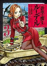 表紙: 蒼空の魔王ルーデル 3 (バンブーコミックス)   かたやままこと