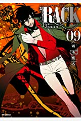 RACK―13係の残酷器械― 9 (MFコミックス ジーンシリーズ) Kindle版