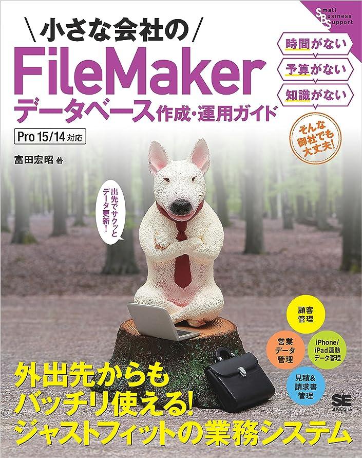 パンツ流用する寛大さ小さな会社のFileMakerデータベース作成?運用ガイド Pro 15/14対応