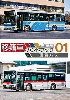 移籍車ハンドブック01 東急バス