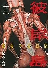 表紙: 彼岸島 最後の47日間(12) (ヤングマガジンコミックス) | 松本光司
