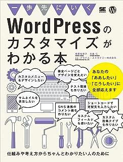 一歩先にいくWordPressのカスタマイズがわかる本