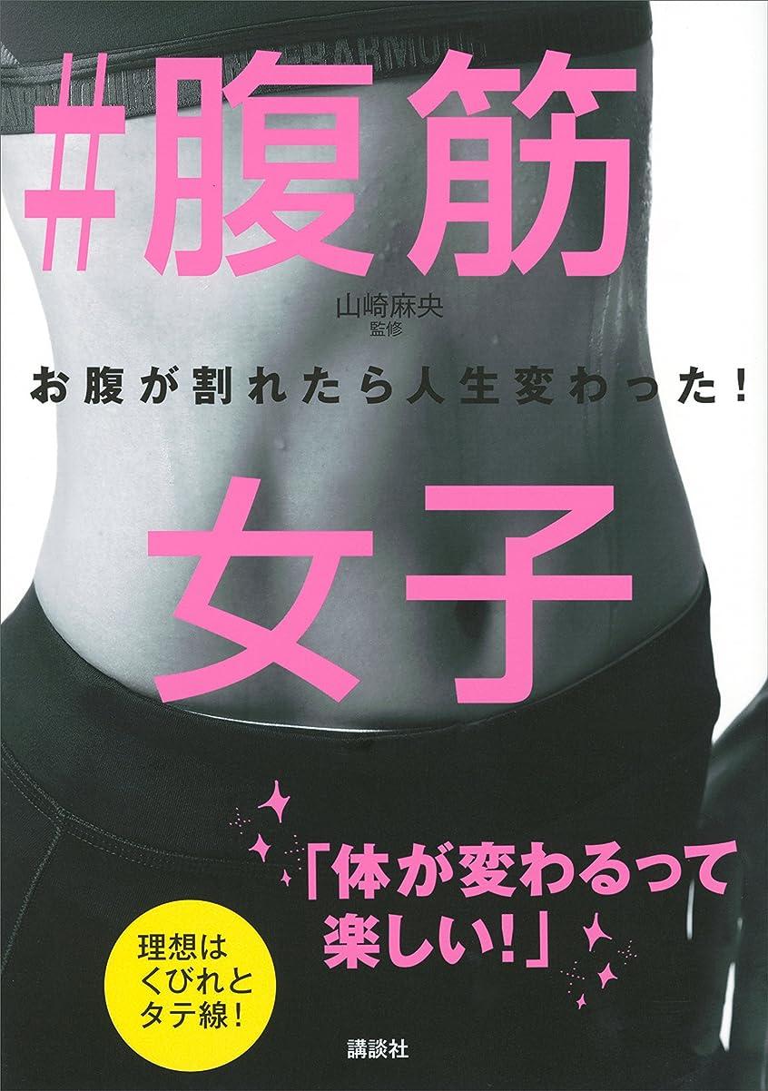 符号事故疎外#腹筋女子 お腹が割れたら人生変わった! (講談社の実用BOOK)