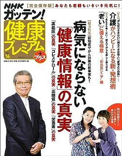 NHKガッテン! 健康プレミアム・プラス Vol.16