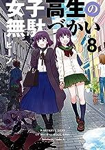 表紙: 女子高生の無駄づかい(8) (角川コミックス・エース)   ビーノ