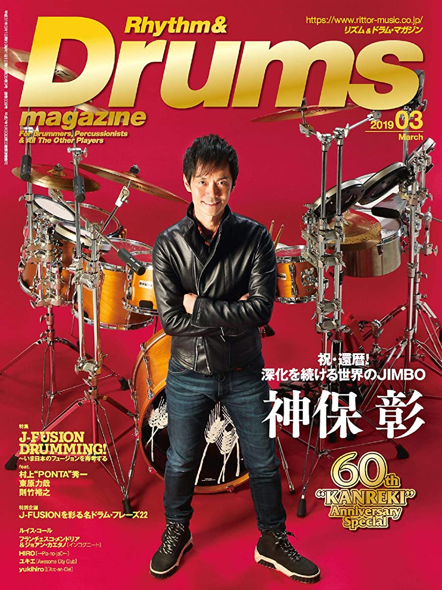 アマチュア宿る平日リズム&ドラム?マガジン 2019年3月号