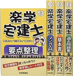平成29年版 楽学宅建士 動画も見れる! 基本学習セット ((限定書籍セット))