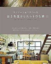 表紙: リノベーションでつくる古さを生かしたレトロな家 (私のカントリー別冊) | 住まいと暮らしの雑誌編集部