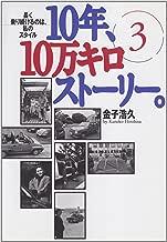 10年、10万キロストーリー。〈3〉長く乗り続けるのは、私のスタイル (NAVI BOOKS)