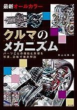 表紙: 最新オールカラー クルマのメカニズム | 青山元男