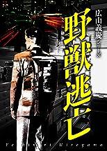 表紙: 野獣逃亡 | 広山義慶