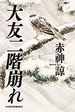表紙: 大友二階崩れ (日本経済新聞出版) | 赤神諒