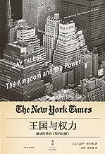王国与权力:撼动世界的《纽约时报》 (新新闻主义之父盖伊·特立斯,掘地三尺深挖《纽约时报》内幕,每个名字、场景、故事,句句属实。)