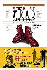 ストリート・トラッド ~メンズファッションは温故知新 (集英社ノンフィクション) Kindle版