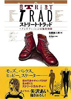 ストリート・トラッド ~メンズファッションは温故知新 (集英社ノンフィクション)