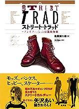 表紙: ストリート・トラッド ~メンズファッションは温故知新 (集英社ノンフィクション) | 矢沢あい