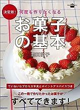 表紙: 決定版! 何度も作りたくなる お菓子の基本 (講談社のお料理BOOK) | 荻田尚子