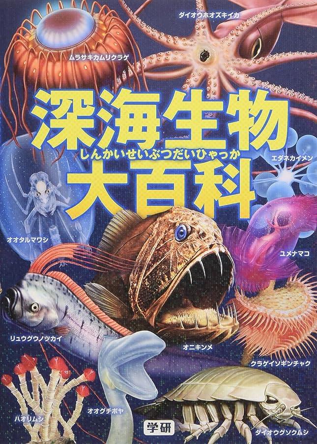 楽しいバリアかもめ深海生物大百科