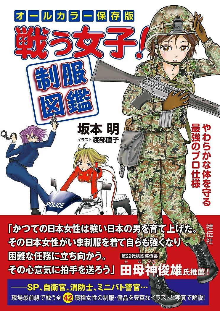 スポンジゴミサーマル戦う女子!制服図鑑