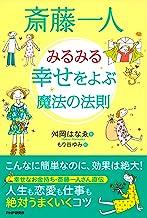 表紙: 斎藤一人 みるみる幸せをよぶ魔法の法則 | 舛岡 はなゑ