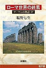 表紙: ローマ世界の終焉──ローマ人の物語[電子版]XV | 塩野 七生