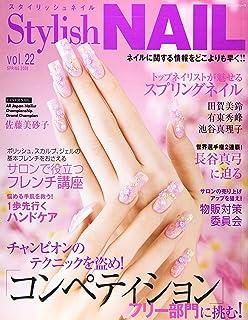 Stylish nail vol.22 (レッスンシリーズ)