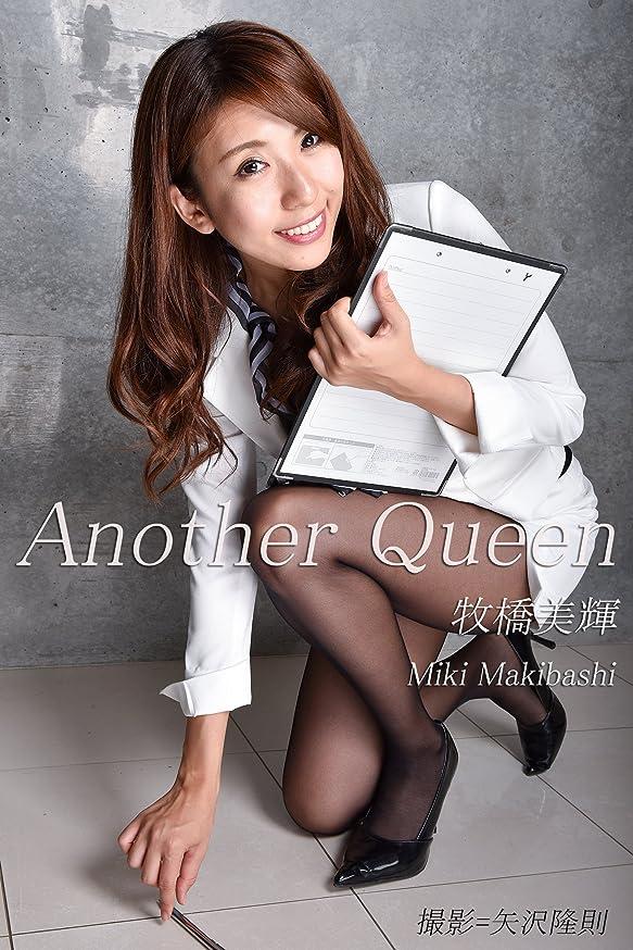 カスタムパニックご注意Another Queen 「牧橋美輝」: 美脚写真集