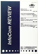 Infocom review 第44号