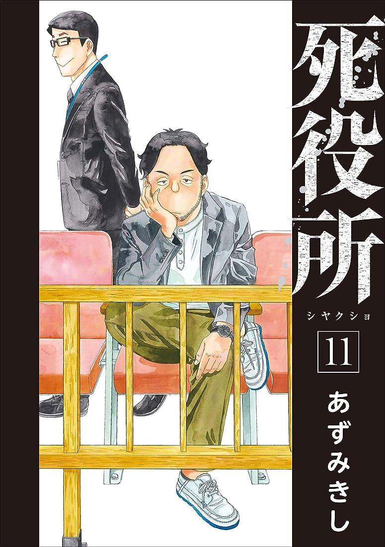 エコー公平メイド死役所 11巻: バンチコミックス