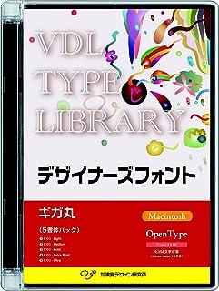 VDL TYPE LIBRARY デザイナーズフォント OpenType (Standard) Macintosh ギガ丸 ファミリーパック