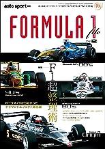 表紙: AUTOSPORT (オートスポーツ) 特別編集 FORMULA 1 file Vol.2 AUTOSPORT特別編集 | 三栄書房