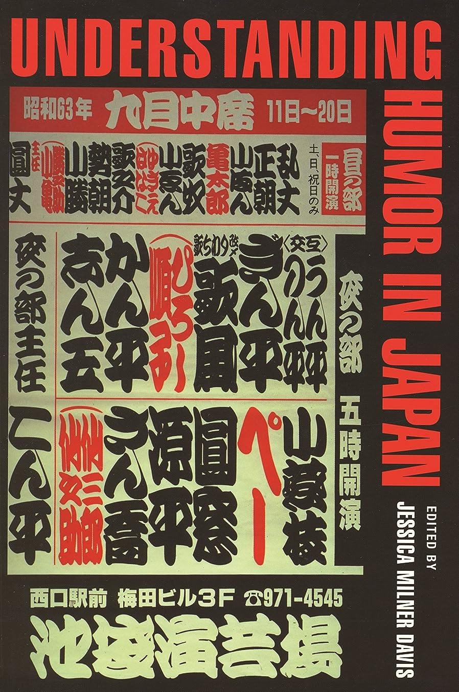 無視たとえ疑問に思うUnderstanding Humor in Japan (Humor in Life and Letters Series) (English Edition)