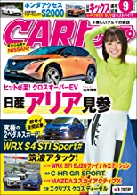 CARトップ (カートップ) 2020年 9月号 [雑誌]