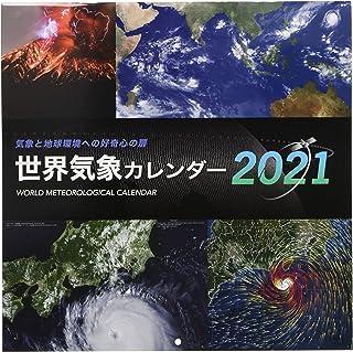 世界気象カレンダー 2021年 カレンダー 壁掛け CL-520