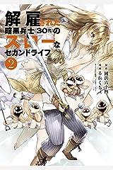 解雇された暗黒兵士(30代)のスローなセカンドライフ(2) (ヤングマガジンコミックス) Kindle版
