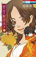 表紙: 桜の花の紅茶王子 6 (花とゆめコミックス)   山田南平