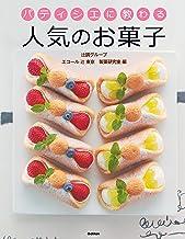 表紙: パティシエに教わる 人気のお菓子 | 辻調グループ エコール辻東京 製菓研究室