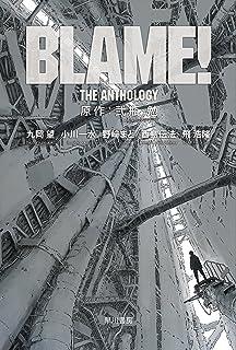 BLAME! THE ANTHOLOGY (ハヤカワ文庫JA)