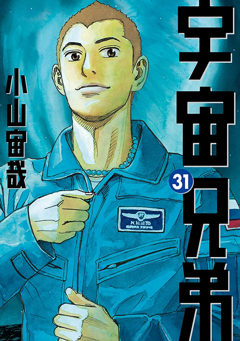 ヒロイック仲間、同僚スロット宇宙兄弟(31) (モーニングコミックス)