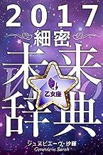 2017年占星術☆細密未来辞典乙女座 (得トク文庫)