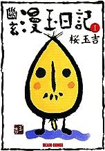 表紙: 幽玄漫玉日記 1 (ビームコミックス) | 桜 玉吉