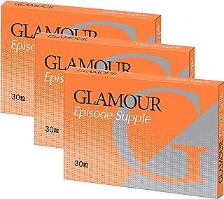 グラマーエピソードサプリ【Glamour Episode】(30tab3箱セット)