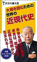 表紙: 大局を読むための世界の近現代史 (SB新書) | 長谷川 慶太郎