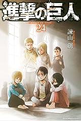 進撃の巨人(24) (週刊少年マガジンコミックス) Kindle版