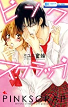 表紙: ピンクスクラップ (花とゆめコミックス) | ミユキ蜜蜂